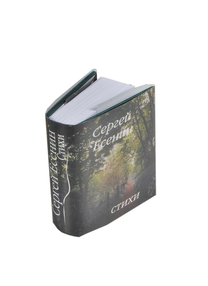 Есенин С. Сергей Есенин. Стихи (миниатюрное издание) сергей меркулов берёзовое озеро стихи