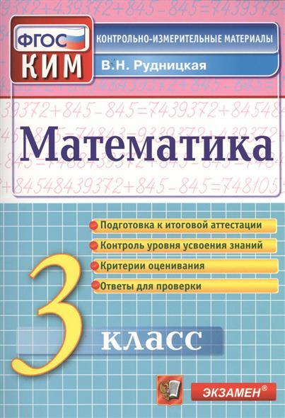 Математика. 3 класс. Подготовка к итоговой аттестации. Контроль уровня усвоения знаний. Критерии оценок. Ответы для проверки