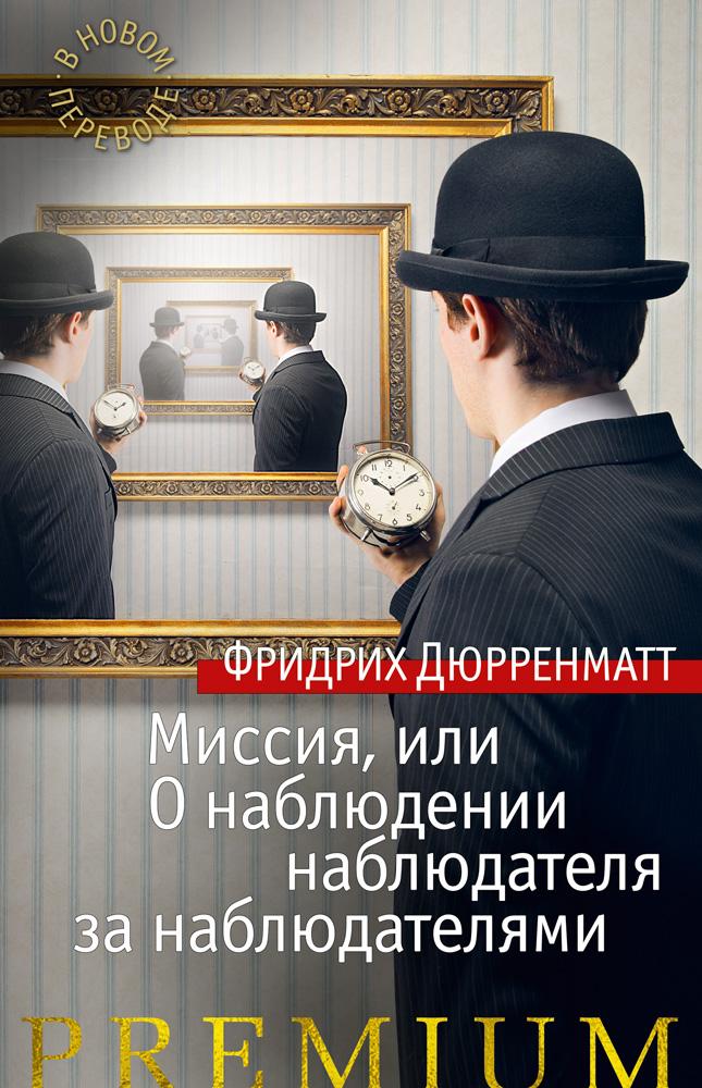 Дюрренматт Ф. Миссия, или О наблюдении наблюдателя за наблюдателями