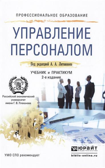 Управление персоналом. Учебник и практикум для СПО. 2-е издание, переработанное и дополненное