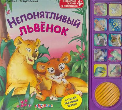 Непонятливый львенок