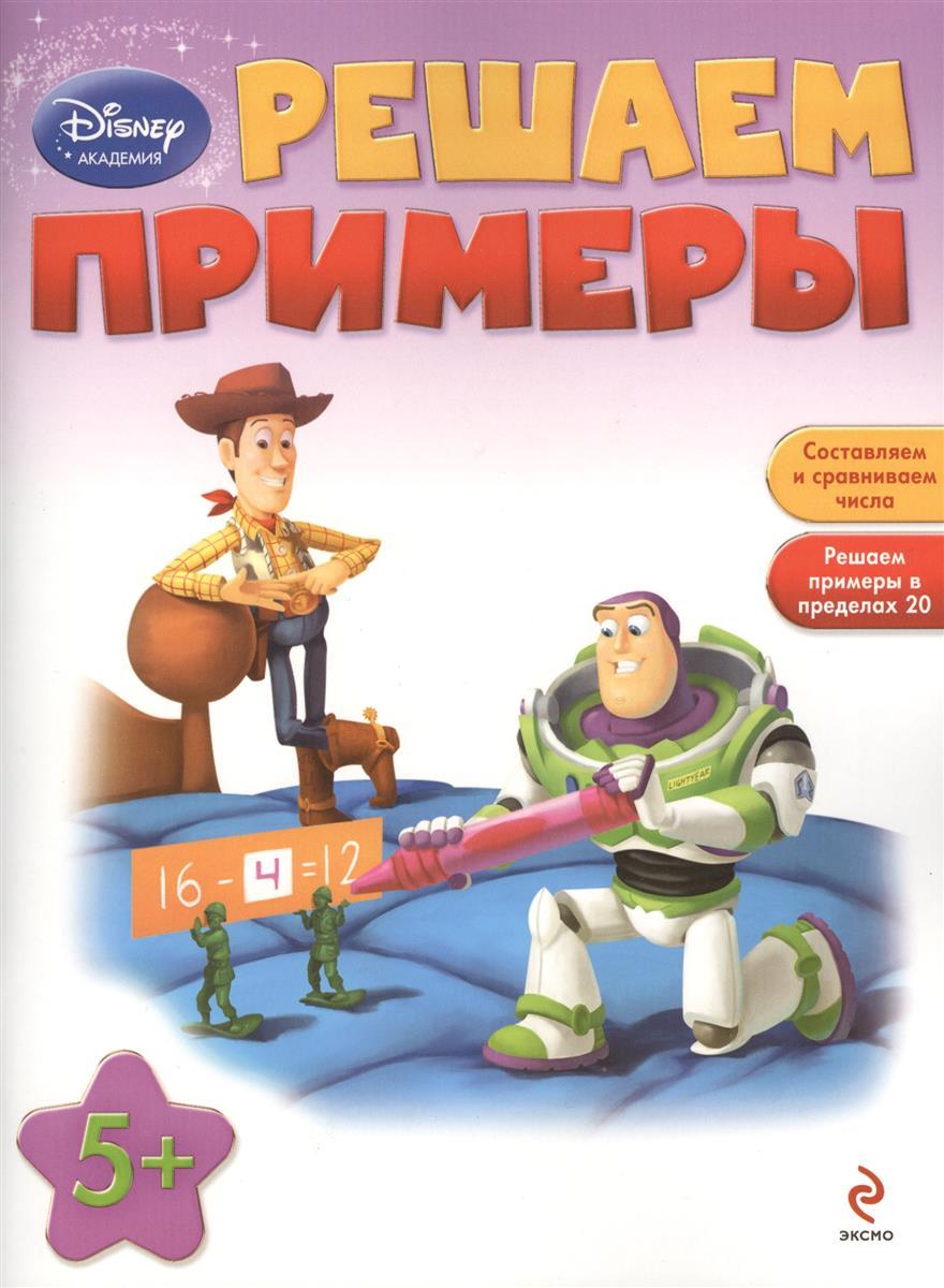 Жилинская А. (ред.) Решаем примеры жилинская а ред азбука