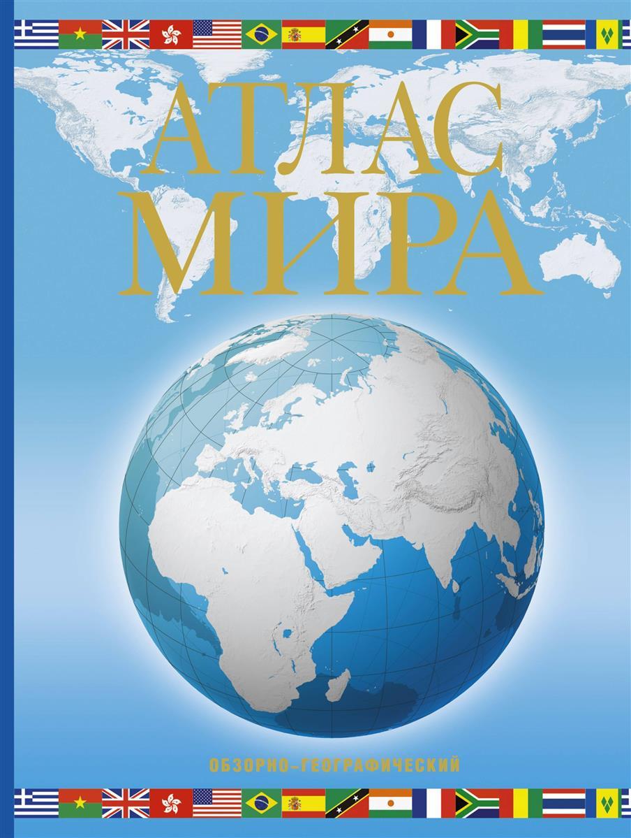 Юрьева М. Атлас Мира обзорно-географический