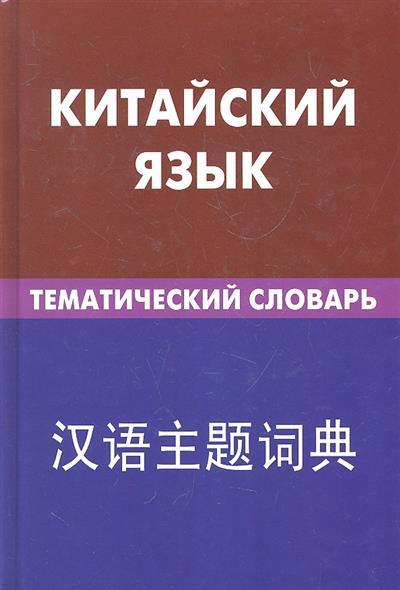Барабошкин К. Китайский язык Тематический словарь