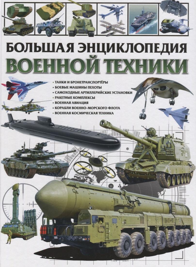 цены Школьник Ю. Большая энциклопедия военной техники