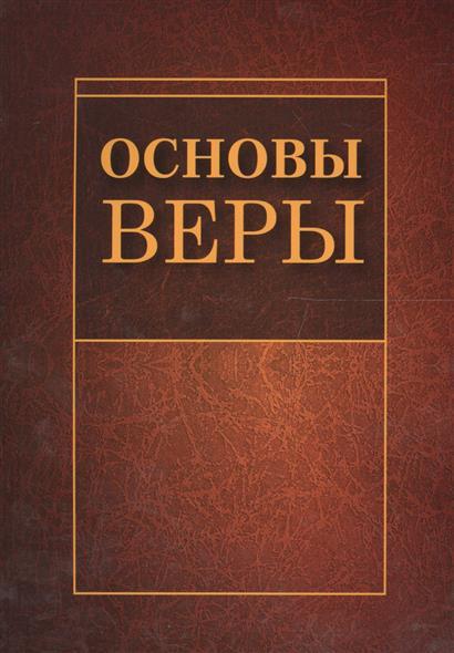 Коваленко А. (ред.) Основы веры