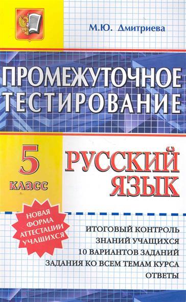 Промежуточное тестирование Русский язык 5 кл