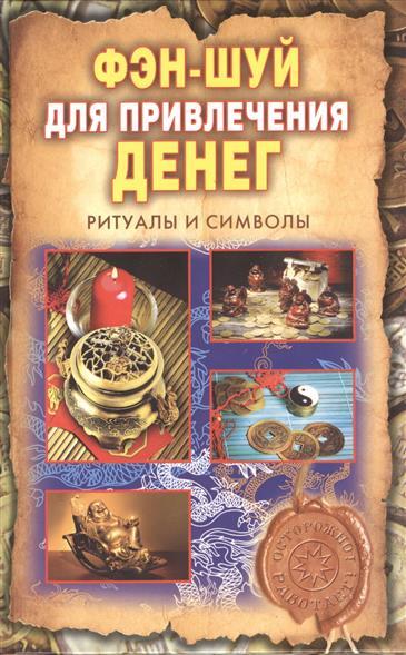Романова О. Фэн-шуй для привлечения денег. Ритуалы и символы