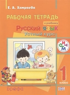 Русский язык. Устный курс. 1 класс. Рабочая тетрадь. 2-е издание, стереотипное