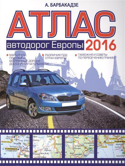 Барбакадзе А. Атлас автодорог Европы 2016