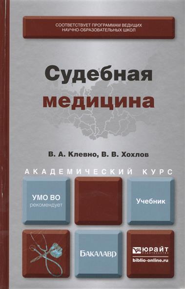 Клевно В., Хохлов В. Судебная медицина. Учебник для академического бакалавриата