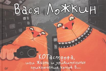 КОТастрофа, или Жызнь и удивительные приключения котов В…