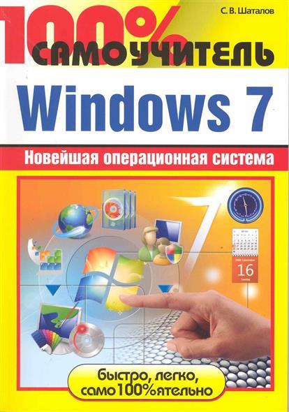 100% самоучитель Windows 7