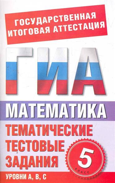 ГИА Математика 5 кл Тематич. тестовые задания