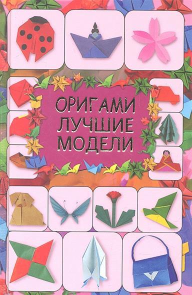 Оригами лучшие модели