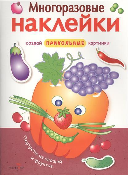 Портреты из овощей и фруктов удалитель хвостиков из овощей и фруктов tk 0128
