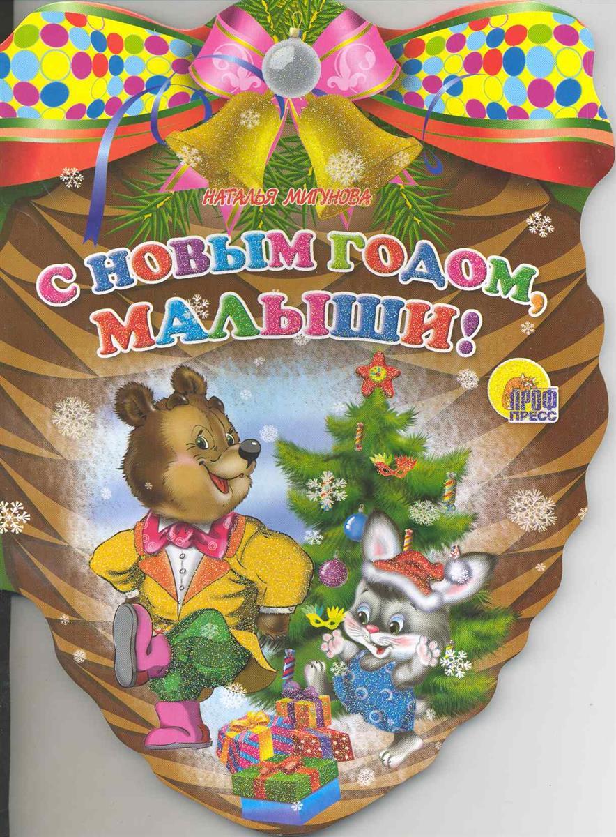 Мигунова Н. С Новым годом малыши мигунова н алфавит с наклейками