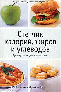 Стенфорд Д. (ред.) Счетчик калорий жиров и углеводов Рук-во по здоровому питанию
