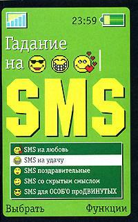 Лиственная Е. Гадание на SMS 16 ports 3g sms modem bulk sms sending 3g modem pool sim5360 new module bulk sms sending device