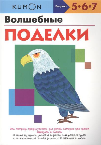 Бобкова А. (ред.) Волшебные поделки. 5-7 лет