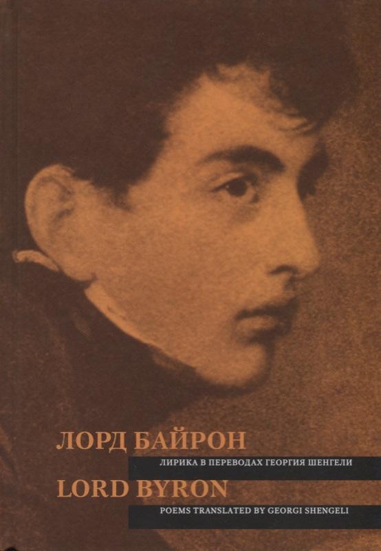 Лорд Байрон Лорд Байрон. Лирика в переводах Георгия Шенгели. Lord Byron. Poems Translated by Georgi Shengeli