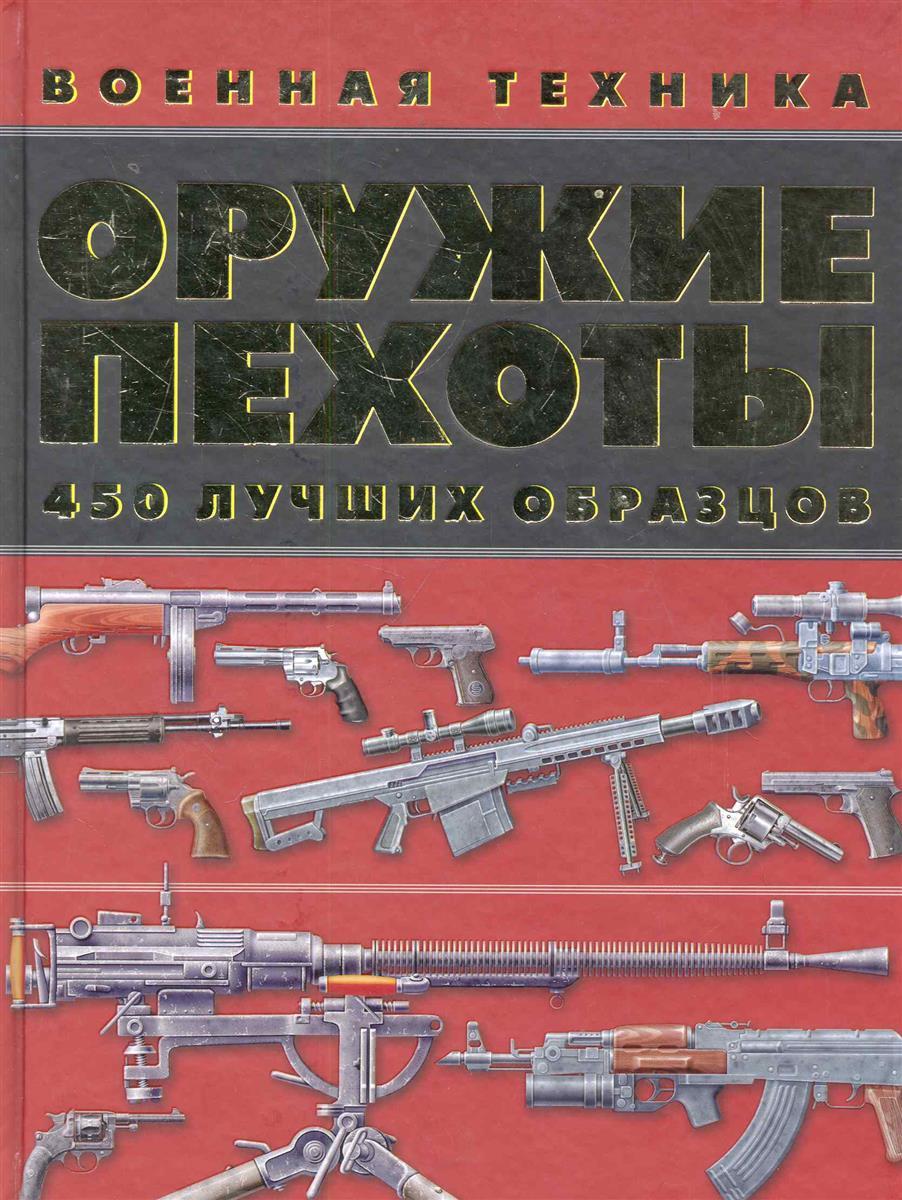 Ликсо В. Оружие пехоты 450 лучших образцов
