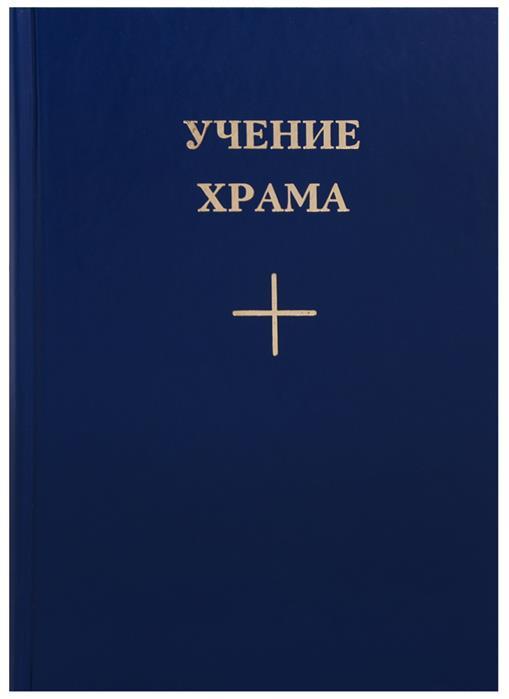 Учение Храма. Книга 2 отсутствует учение храма наставления учителя белого братства часть 1