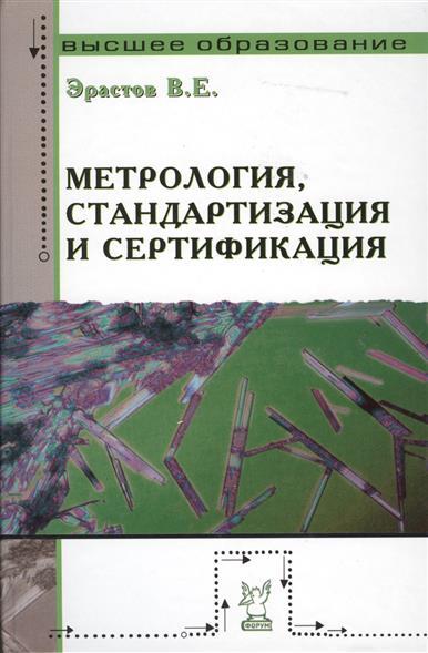 Эрастов В. Метрология стандартизация и сертификация метрология стандартизация и сертификация в сфере туризма