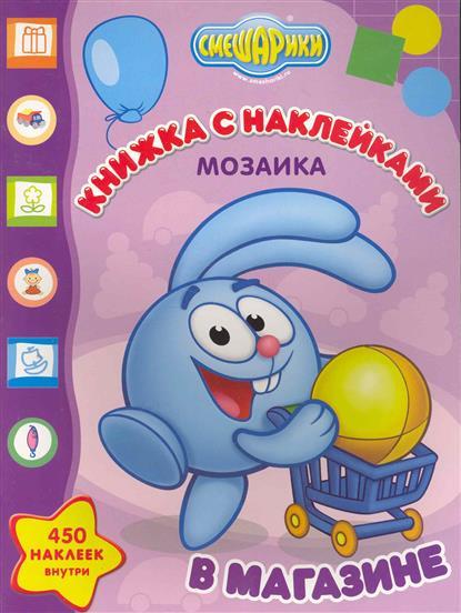 КН Мозаика М 1101 Смешарики в магазине смешарики космическая история мозаика малышка