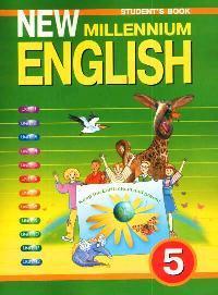 Деревянко Н. New Millennium English 5 кл Учебник дворецкая о б решебник new millennium english уч и р т 8 кл