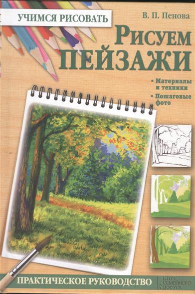 Пенова В. Рисуем пейзажи исаянц в пейзажи инобытия