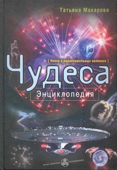 Чудеса Энциклопедия