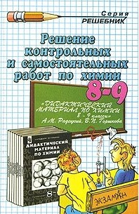 Решение контрольных работ по химии кл Сергеева О купить  Решение контрольных работ по химии 8 9 кл