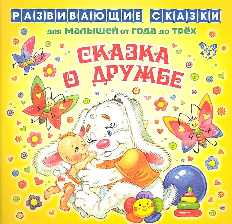 цена на Лопатина А., Скребцова М. Сказка о дружбе. Развивающие cказки для малышей от года до трех