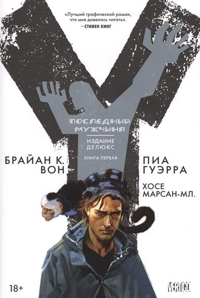 Вон Б.К. Y. Последний мужчина. Книга 1