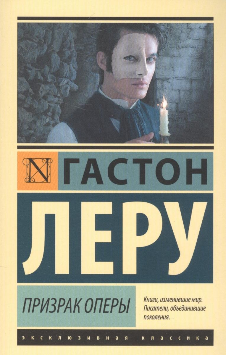 Леру Г. Призрак Оперы ISBN: 9785170935390