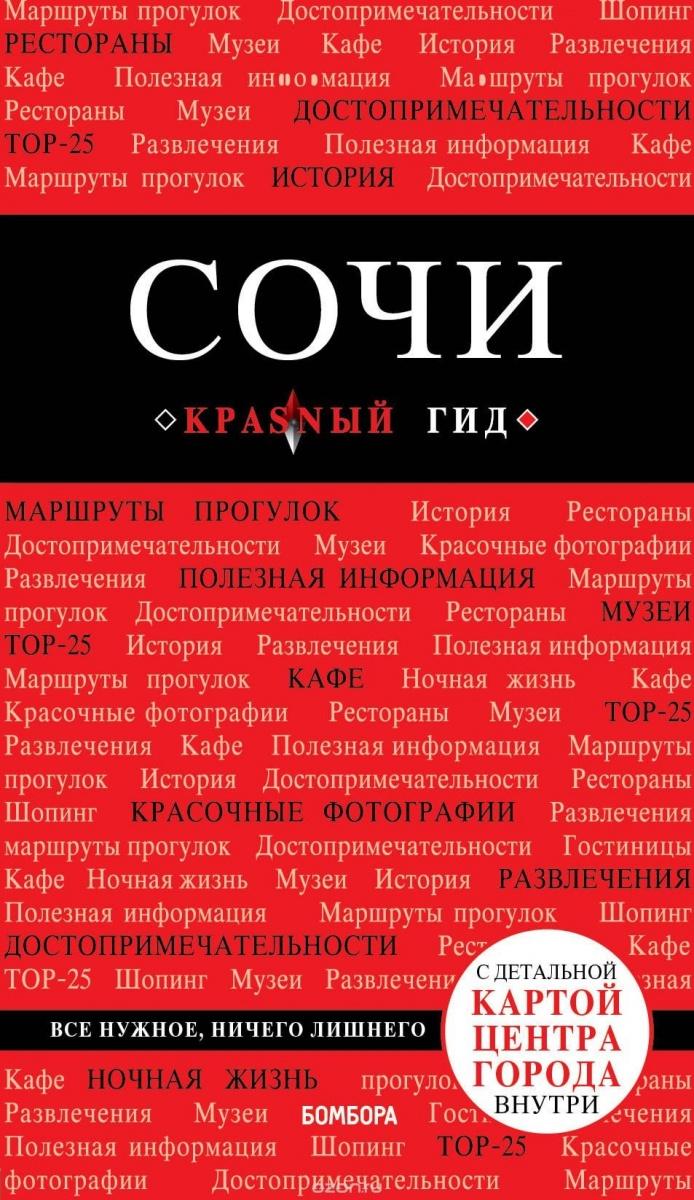 Синцов А. Сочи. Путеводитель с детальной картой центра города внутри
