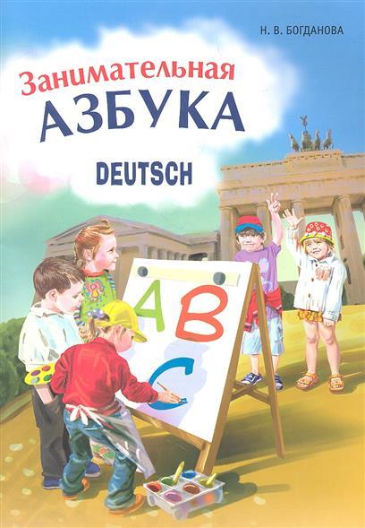 Занимательная азбука: Книжка в картинках на немецком языке