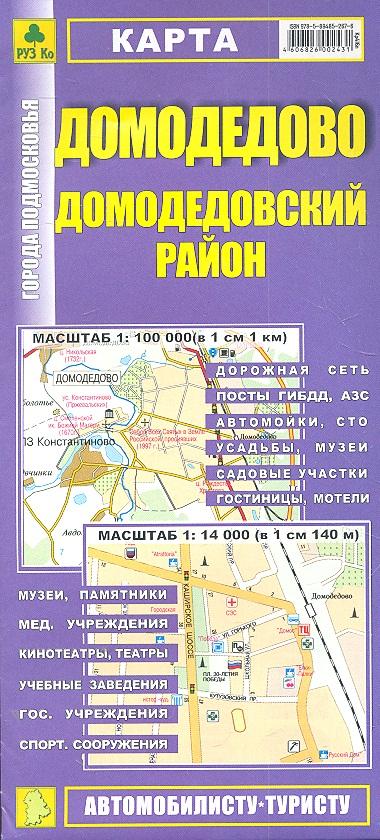 Карта Домодедово Домодедовский район от Читай-город