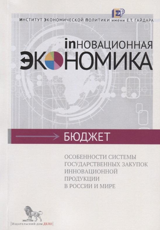 Особенности системы государственных закупок иновационной продукции в России и мире