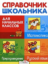 Дорогова Е. и др. Справочник школьника для нач. классов Русс. яз. Мат-ка Природовед.
