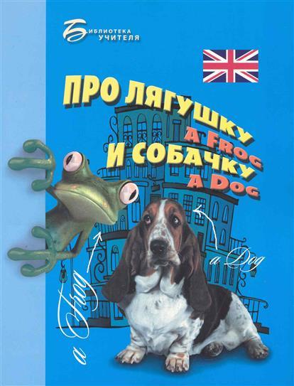 Про лягушку a frog и собачку a dog Занимательное пособие по англ. яз.