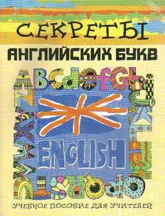 Секреты английских букв Уч. пос. для учителей