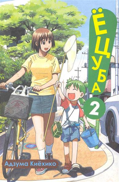 Комикс Ёцуба т.2