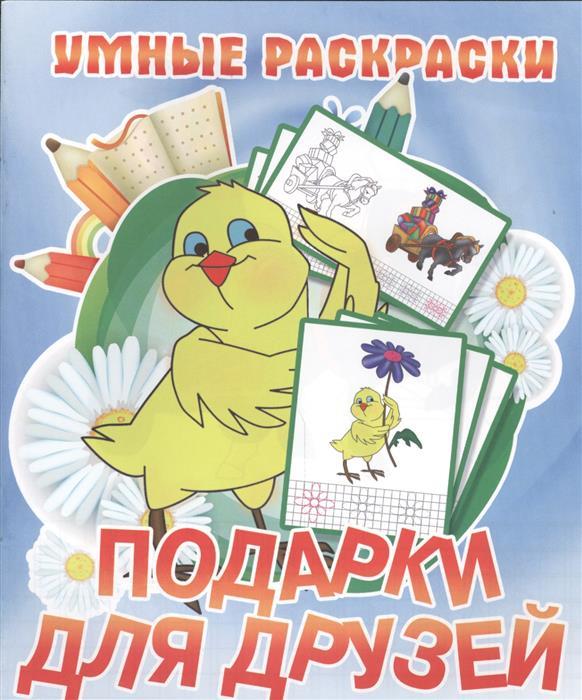 Бушкин А. (худ.) Подарки для друзей