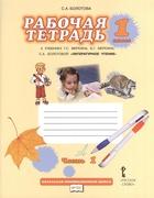 Рабочая тетрадь к учебнику Г.С. Меркина, Б.Г. Меркина, С.А. Болотовой
