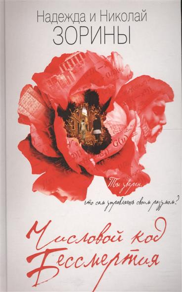 цены Зорина Н., Зорин Н. Числовой код бессмертия ISBN: 9785699939008