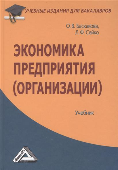Баскакова О., Сейко Л. Экономика предприятия (организации). Учебник