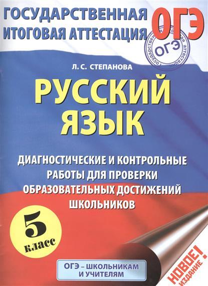 ОГЭ. Русский язык. 5 класс. Диагностические и контрольные работы для проверки образовательных достижений школьников