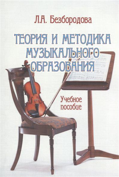 Безбородова Л. Теория и методика музыкального образования. Учебное пособие page flags green 50 flags dispenser 2 dispensers pack page 8